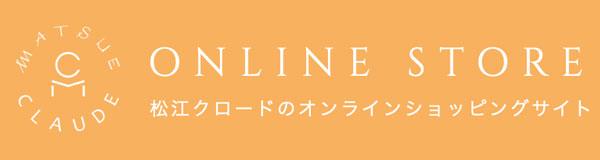 クロードの通販サイトがオープン!